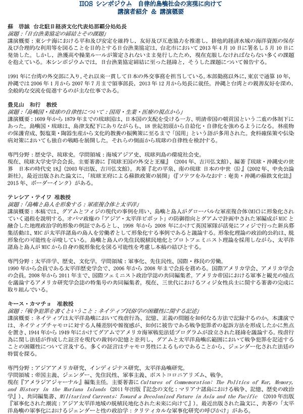jiritsu160123-02