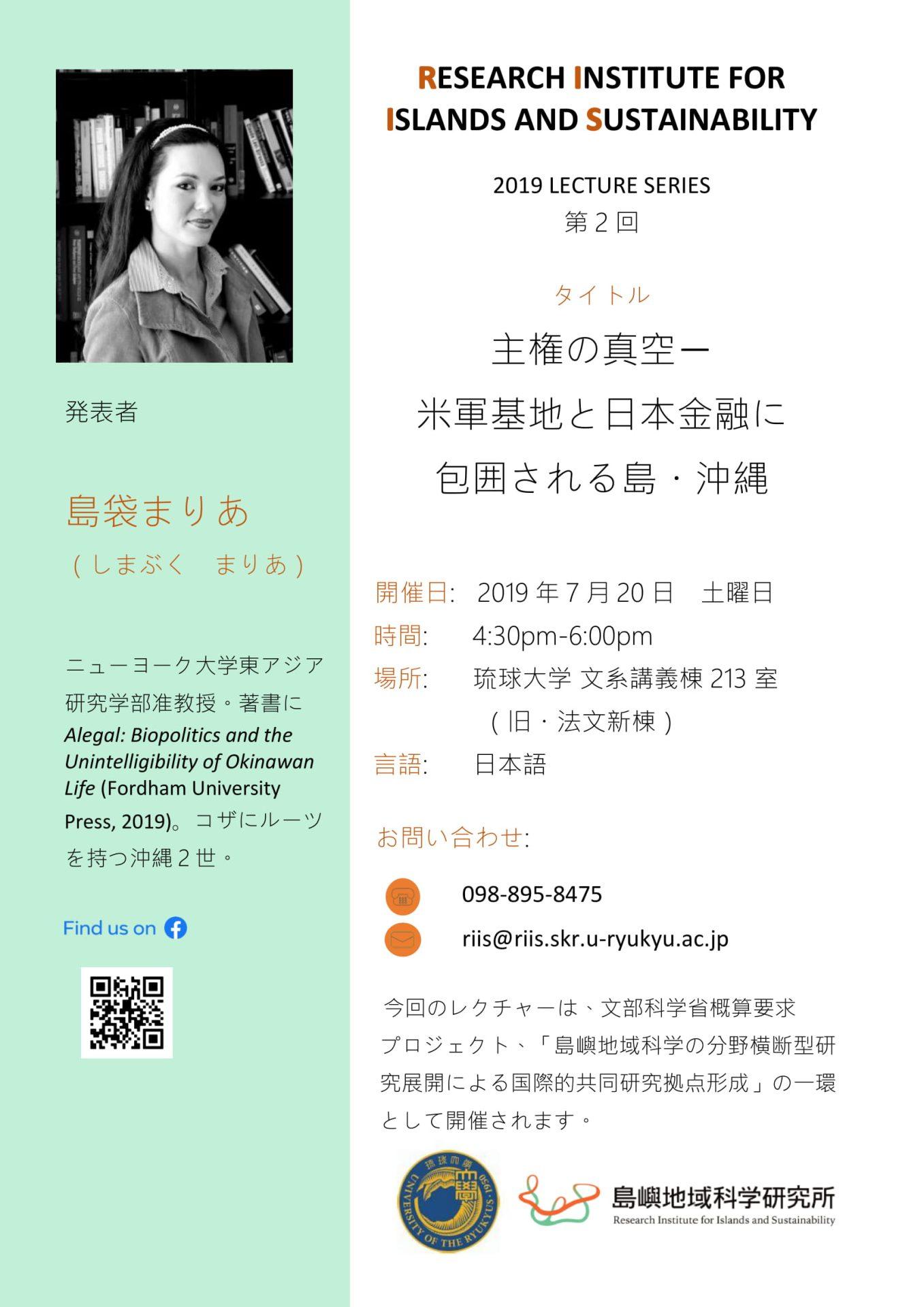 lecture2019-no2-jp