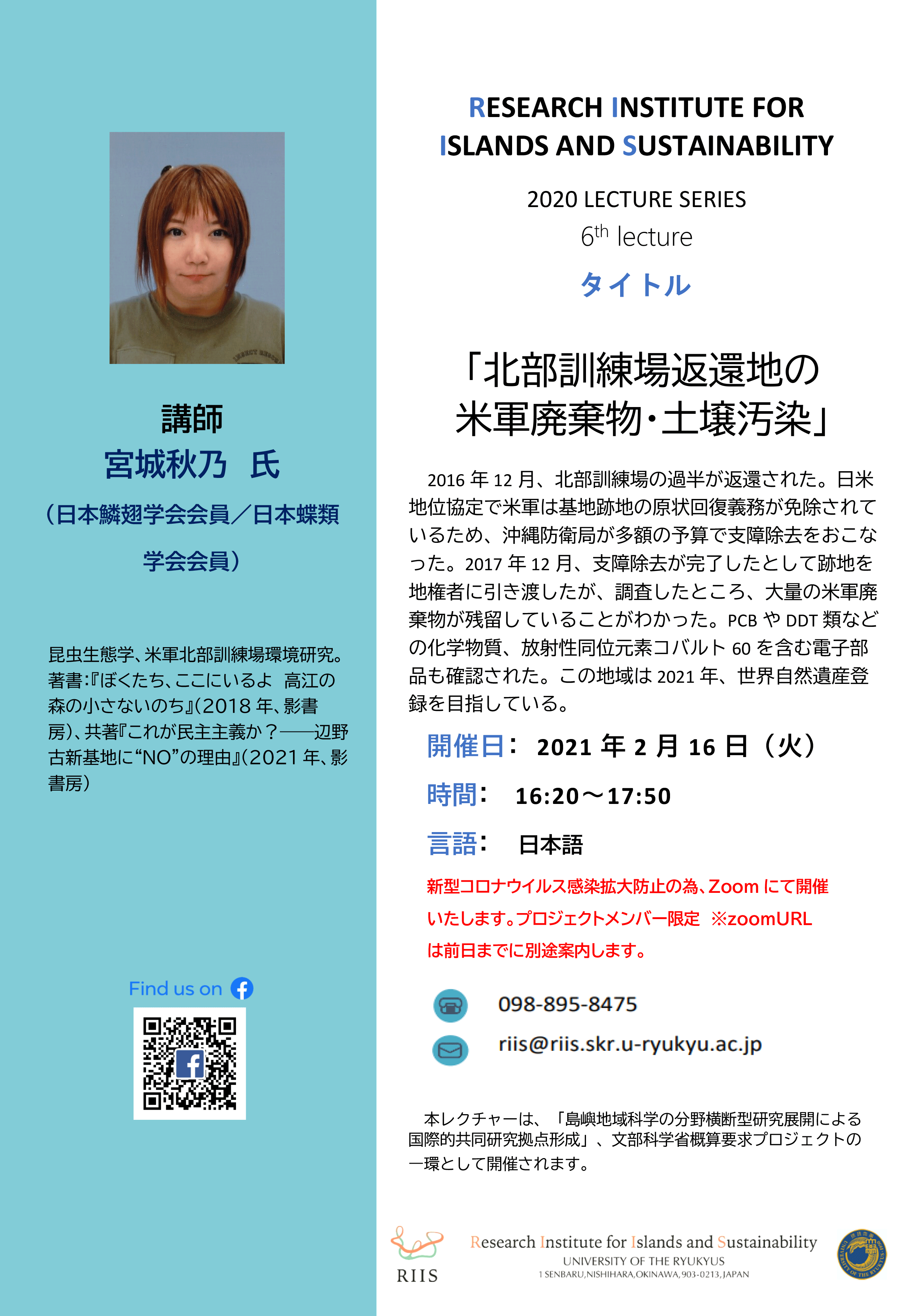 lecture2020-no6-jp