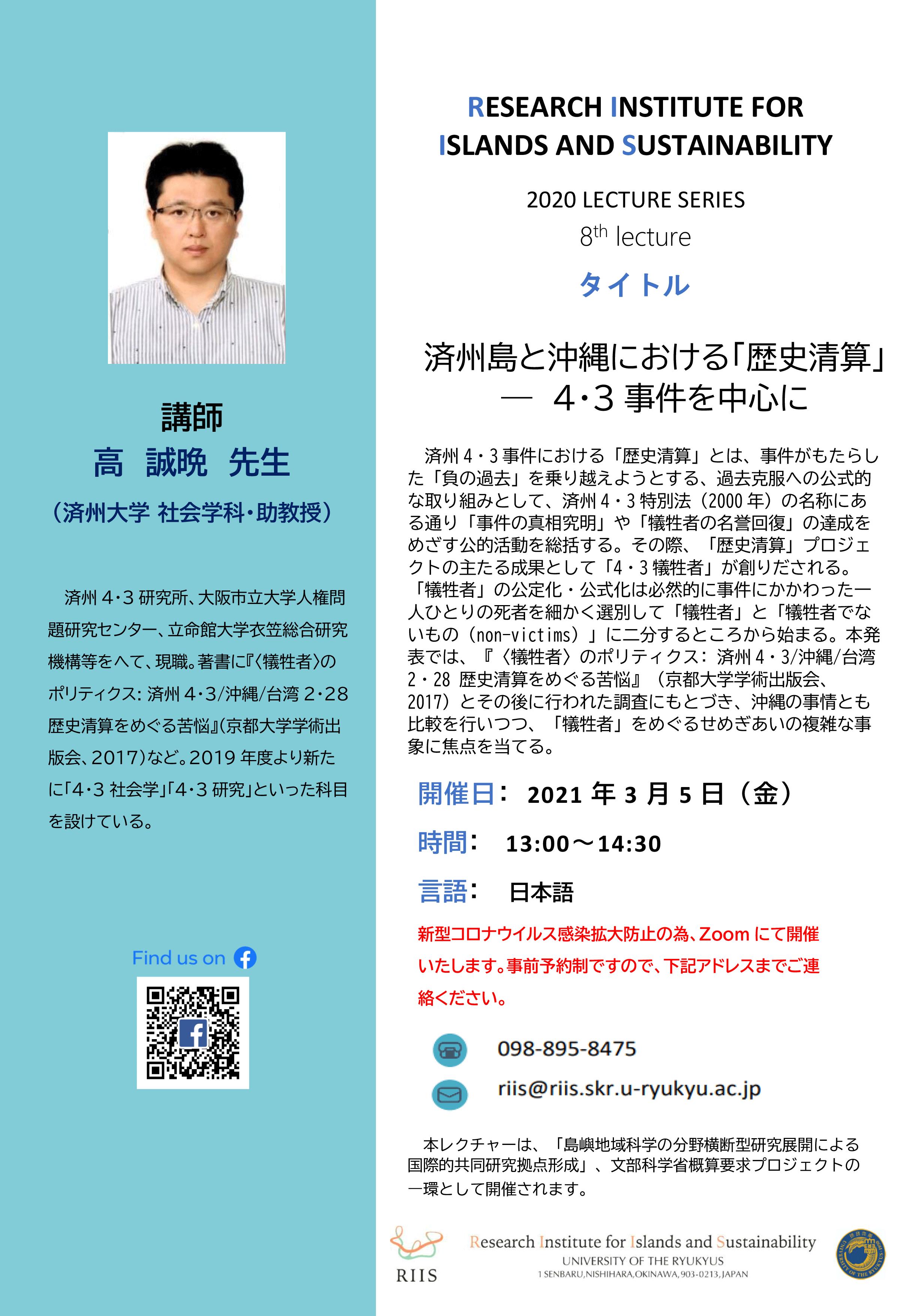 lecture2020-no8-jp